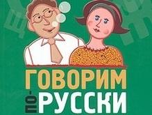 В международной олимпиаде по русскому языку победили армяне