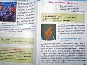 Сегодня: Донецкие школьники будут изучать группу Океан Ельзи
