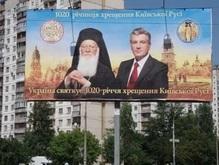В Киеве плакаты с Алексием II меняют на изображения Варфоломея