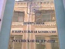 ЦИК РФ закончил регистрацию кандидатов в президенты: их осталось пять