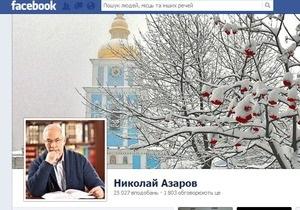 Азаров признался, что расстраивается, когда заходит в Facebook