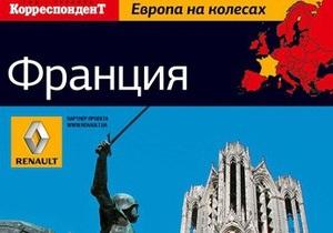 Европа на колесах: Корреспондент выпустил путеводитель по Франции