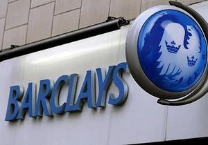 Новости Barclays - Крупнейший банк Британии привлек миллиардный кредит