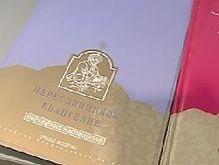 В Киеве презентовали факсимильное издание Пересопницкого Евангелия