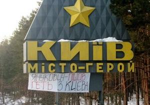 По дороге в Межигорье вывесили плакаты с призывом к Януковичу покинуть Киев