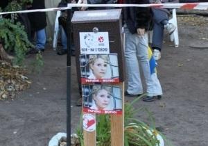 Под Лукьяновским СИЗО установили почтовый ящик для писем Тимошенко