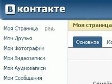 ВКонтакте.Ру поразила серьезная вирусная эпидемия