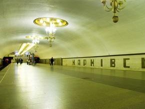 Открытие новых станций киевского метро перенесут на май