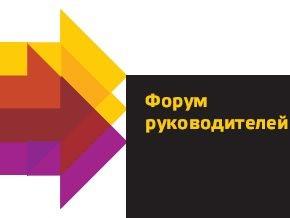 Приглашаем на  Форум единомышленников