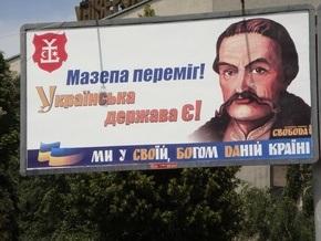 В Полтаве демонтировали билборды Мазепа победил! Украинское государство есть!
