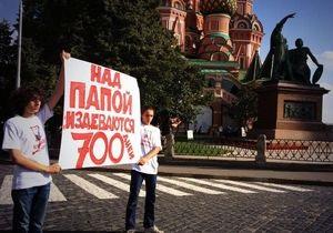 Над папой издеваются 700 дней: На Красной площади задержан сын осужденного Фарбера