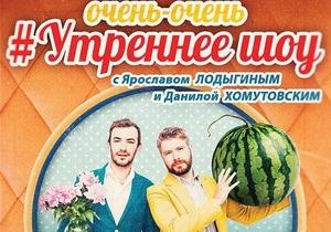 Мы ориентируемся не на Урганта . Сегодня в Киеве состоится вечеринка-съемка нового сатирического телешоу