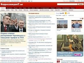 Korrespondent.net открыл мобильную версию сайта