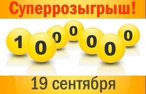 \ Супер Лото\  проводит Суперрозыгрыш 1 000 000!