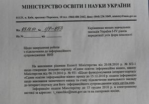 Томенко направил запрос в прокуратуру относительно  очередной финансовой аферы  Минобразования