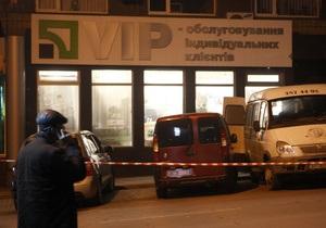 Милиция закончила следствие по делу о нападении на донецкое отделение ПриватБанка