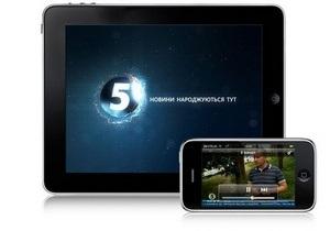 Прямой эфир 5 канала можно будет смотреть на iPhone и iPad
