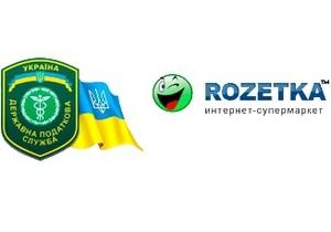 ГНС: Руководство Rozetka.ua согласилось возместить государству миллионы гривен
