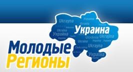 Молодые Регионы на страже  Закона   О доступе к публичной информации
