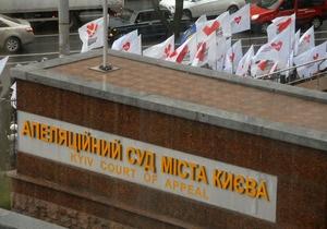 Суд перенес рассмотрение апелляции на повторный арест Тимошенко