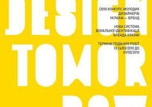 Жюри конкурса молодых украинских дизайнеров Design Tomorrow объявило финалистов