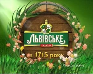 Львовское  возрождает украинские традиции