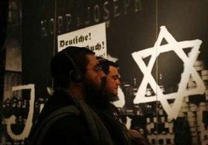 Немецкий историк: Изучение Холокоста прекращать рано