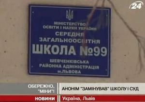 Львовский третьеклассник  заминировал  школу