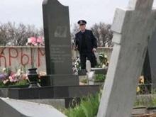 Милиция Крыма призывает помочь с охраной мусульманских кладбищ