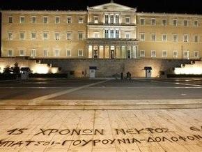 В Афинах наступило временное затишье. Греция готовится к новым потрясениям