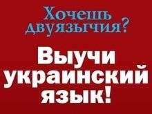 БЮТ: Кандидаты в депутаты обязаны владеть украинским языком