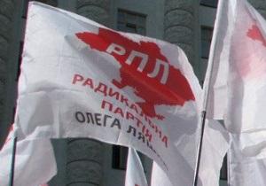 Ляшко обнародовал первую пятерку списка своей партии