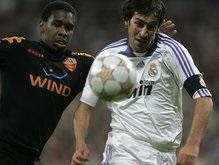 Лига Чемпионов: Рома выигрывает у Реала