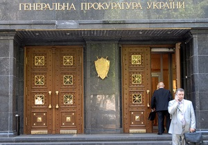 В прошлом году прокуратура возбудила 20 уголовных дел против членов украинского правительства