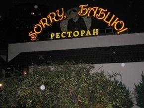 В Киеве горел ресторан Sorry, бабцю