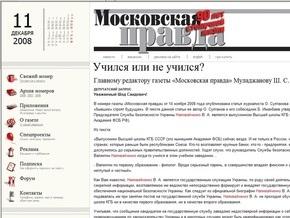 Московская правда отказалась опровергать информацию о Наливайченко