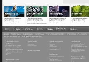 Телеканал National Geographic и bigmir)net запустили официальный украинский сайт