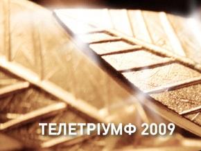 Названы номинанты национальной премии Телетриумф