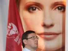 Тимошенко встала на защиту Луценко