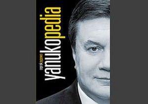 В Украине вышла энциклопедия о Януковиче