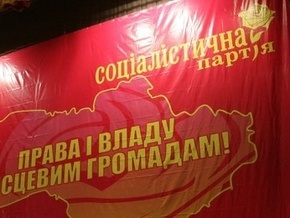 На съезде СПУ умер секретарь политсовета партии