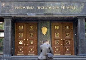 Генеральная прокуратура заявила, что не имеет претензий к председателю Верховного Суда