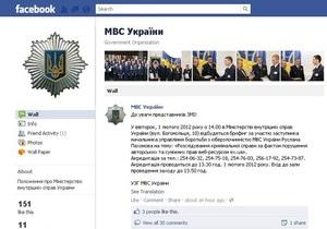 Перебои в работе сайта МВД: министерство временно перешло на Facebook