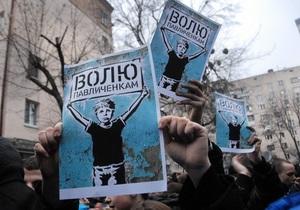 Апелляционный суд перенес рассмотрение дела Павличенко на 18 апреля
