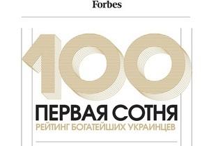 Forbes составил список богатейших украинцев