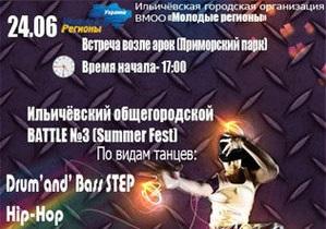 СМИ: В Ильичевске МММ выступила партнером мероприятий молодежного крыла ПР