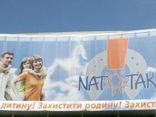 В Севастополе Наша Украина проводит акцию в поддержку НАТО