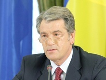 Ющенко: Украина продлевает действие Большого договора с Россией