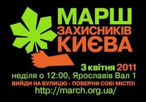 В Киеве пройдет марш против застройки исторического центра города