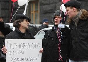 В Киеве прошла акция против застройки исторического центра столицы